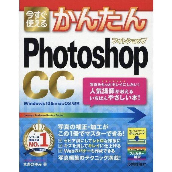 今すぐ使えるかんたんPhotoshop CC―Windows10&macOS対応版(今すぐ使えるかんたんシリーズ) [単行本]