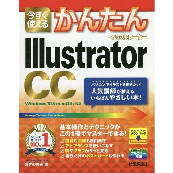 今すぐ使えるかんたんIllustrator CC―Windows10&macOS対応版(今すぐ使えるかんたんシリーズ) [単行本]