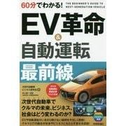 60分でわかる!EV革命&自動運転 最前線 [単行本]