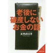 老後に破産しないお金の話 第3版 (成美文庫) [文庫]