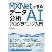 MXNetで作るデータ分析AIプログラミング入門 [単行本]