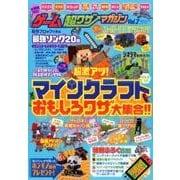 ゲーム 超ワザ マガジン Vol.2 [ムック・その他]