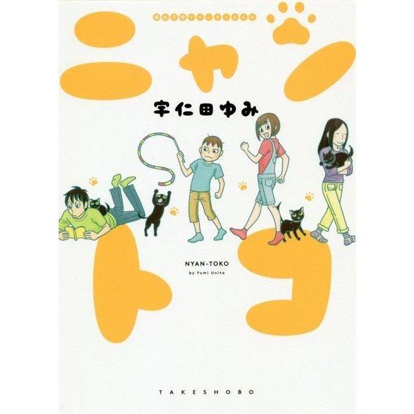 猫&子育てエッセイまんが ニャントコ(SUKUPARA SELECTION) [コミック]