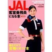 JAL客室乗務員になる本 決定版 [ムック・その他]