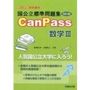 国公立標準問題集CanPass数学3 改訂版(駿台受験シリーズ) [全集叢書]
