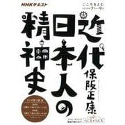 こころをよむ 近代日本人の精神史 (NHKシリーズ) [ムック・その他]
