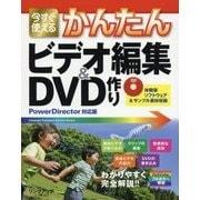 今すぐ使えるかんたんビデオ編集&DVD作り―PowerDirector対応版(今すぐ使えるかんたんシリーズ) [単行本]