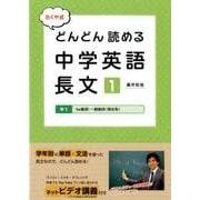 たくや式どんどん読める中学英語長文 1 [単行本]