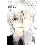 東京喰種-トーキョーグール:re 16(ヤングジャンプコミックス) [コミック]