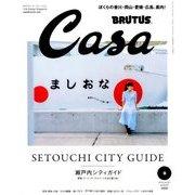 Casa BRUTUS (カーサ ブルータス) 2018年 08月号 [雑誌]