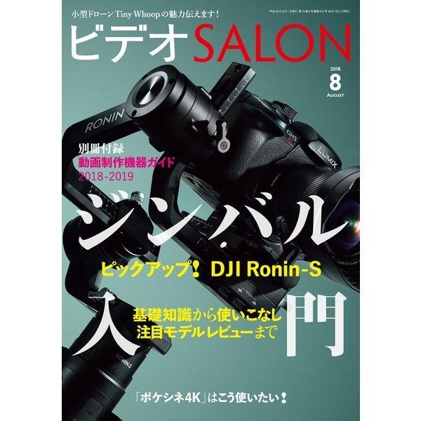 ビデオ SALON (サロン) 2018年 08月号 [雑誌]