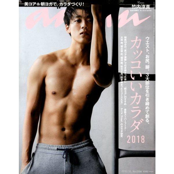 an・an (アン・アン) 2018年 7/11号 [雑誌]