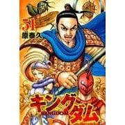 キングダム 51(ヤングジャンプコミックス) [コミック]