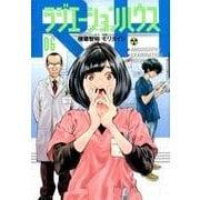 ラジエーションハウス 6(ヤングジャンプコミックス) [コミック]