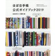 ほぼ日手帳公式ガイドブック〈2019〉 [単行本]