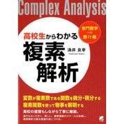 高校生からわかる複素解析-専門数学への懸け橋 [単行本]
