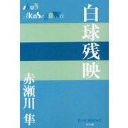 白球残映(P+D BOOKS) [単行本]
