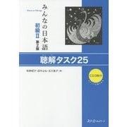みんなの日本語 初級2 聴解タスク25 第2版 [単行本]