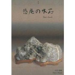 悠庵の水石 1 [単行本]