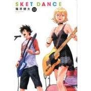 SKET DANCE 3(集英社文庫 し 66-3) [文庫]
