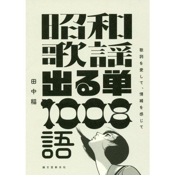 昭和歌謡出る単1008語―歌詞を愛して、情緒を感じて [単行本]