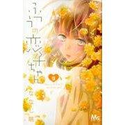 ふつうの恋子ちゃん 9(マーガレットコミックス) [コミック]