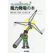 スッキリ!がってん!風力発電の本 [全集叢書]