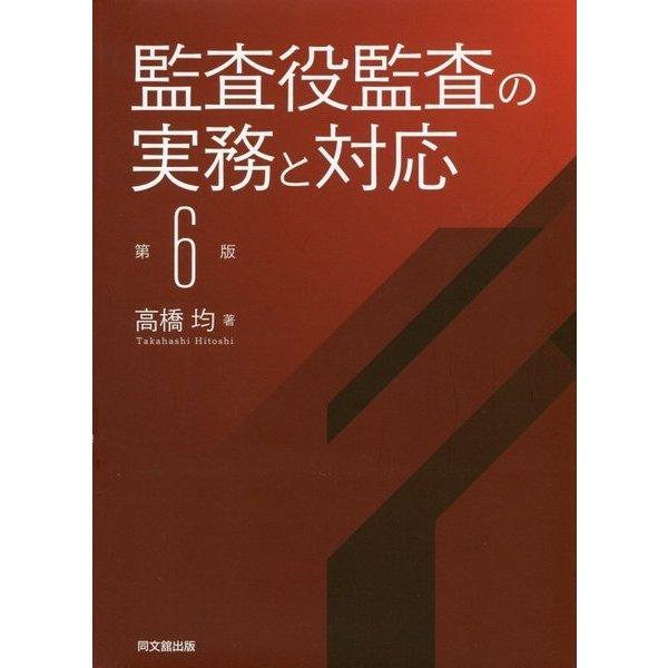 監査役監査の実務と対応 第6版 [単行本]