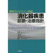 最新ガイドライン準拠 消化器疾患 診断・治療指針 [単行本]