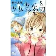 少女少年学級団 9th period(マーガレットコミックス) [コミック]