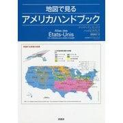 地図で見るアメリカハンドブック [単行本]
