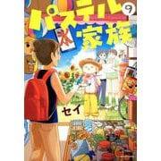 パステル家族 9(アクションコミックス comico books) [コミック]