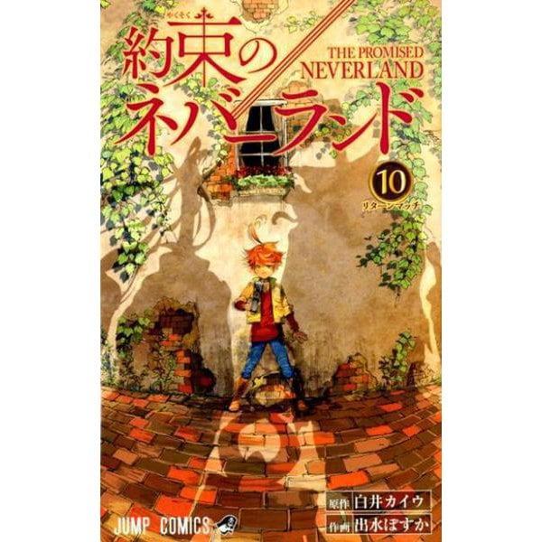 約束のネバーランド 10(ジャンプコミックス) [コミック]