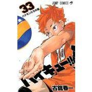 ハイキュー!! 33(ジャンプコミックス) [コミック]