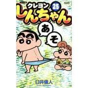 クレヨンしんちゃん 25 ジュニア版(アクションコミックス) [コミック]