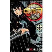 鬼滅の刃 12(ジャンプコミックス) [コミック]