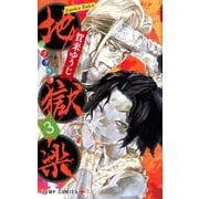 地獄楽 3(ジャンプコミックス) [コミック]