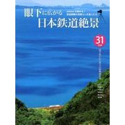 眼下に広がる日本鉄道絶景-zekkeiを極める!鉄道俯瞰の素晴らしき達人たち [単行本]