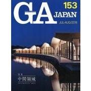 GA JAPAN 153 [全集叢書]