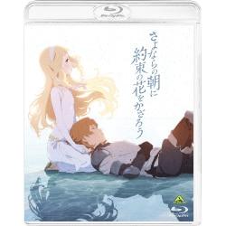 さよならの朝に約束の花をかざろう [Blu-ray Disc]
