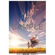 【ヨドバシ限定】さよならの朝に約束の花をかざろう 特装限定版(B2布ポスター付) [Blu-ray Disc]