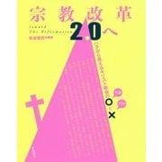 宗教改革2.0へ―ハタから見えるキリスト教会のマルとバツ [単行本]
