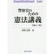警察官のための憲法講義 補訂三版 [単行本]