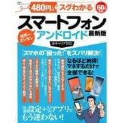 480円でスグわかるスマートフォン最新版 (100%ムックシリーズ) [ムックその他]