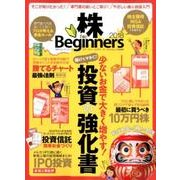 株 for Beginners 2018 (100%ムックシリーズ) [ムックその他]