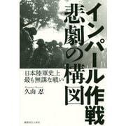 インパール作戦 悲劇の構図―日本陸軍史上最も無謀な戦い [単行本]