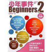 少年事件ビギナーズ ver.2-少年事件実務で求められる知識・理論を詰め込んだ入門書 [単行本]