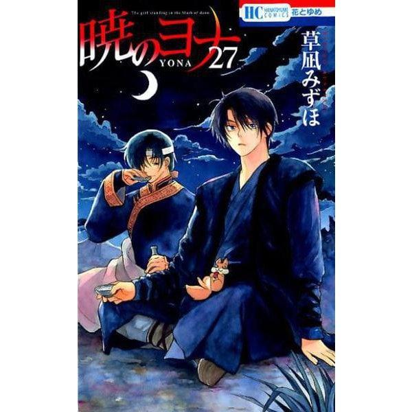 暁のヨナ 27 (花とゆめコミックス) [コミック]