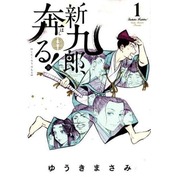 新九郎、奔る!<1>(ビッグ コミックス) [コミック]
