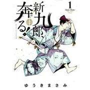 新九郎、奔る! 1 (ビッグ コミックス〔スペシャル〕) [コミック]